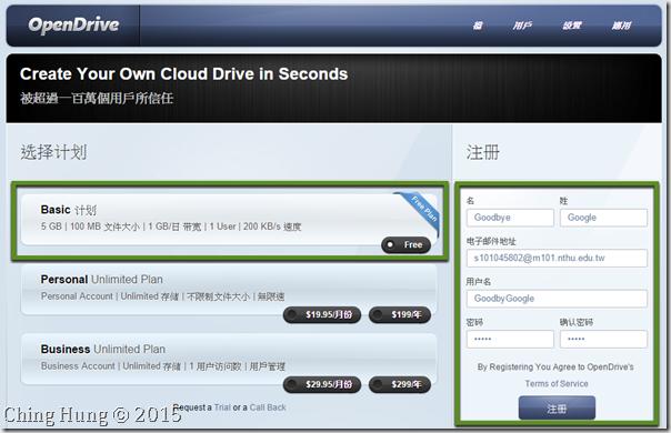 取代 Google Drive 的雲端外連 OpenDrive: 註冊教學