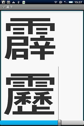 無料生活Appのデ漢字 記事Game