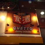 ghetto happy dining restaurant in Shinjuku, Tokyo, Japan