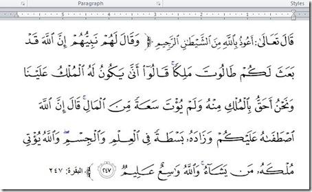 Menyisipkan-Al Qur'an-Mushaf Madinah-Microsoft word