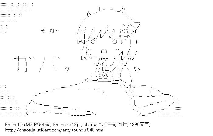 [AA]ルーミア「そーな・・・」 (東方)