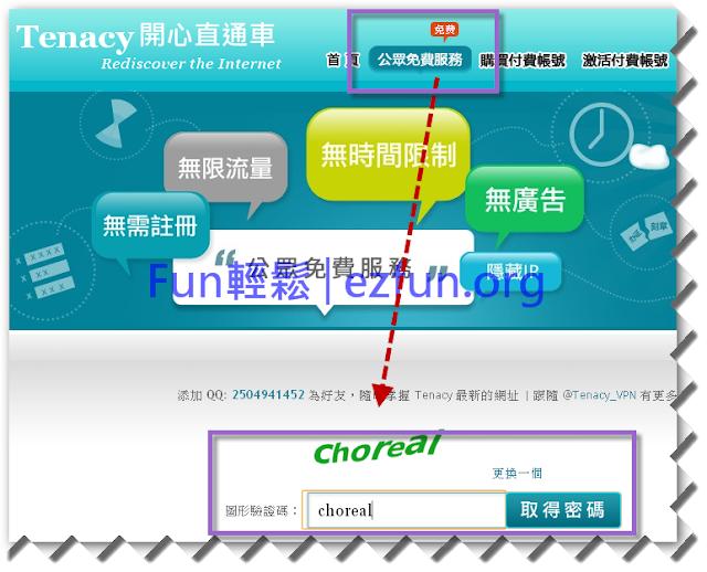 免費VPN – Tenacy 開心直通車