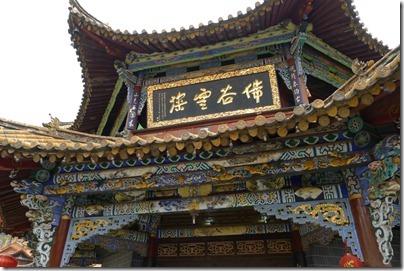 Yuan Tong Temple 圓通寺