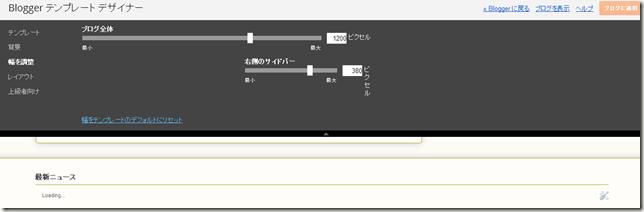 new_gadget_designer_settings