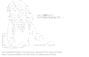 [AA]Natsume Asako Anger (Tonari no Kaibutsu-kun)