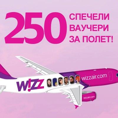 """София диша"" - Спечели ваучер за полет от Wizz Air"