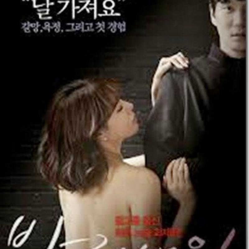 A Pharisee ภาพยนตร์ อิโรติกเกาหลี