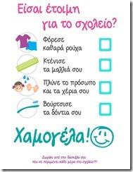 Kids-hygiene-checklist1 copy