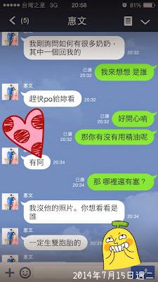 台北-惠文媽咪的分享