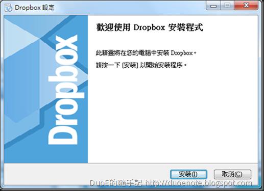 Dropbox 中文版