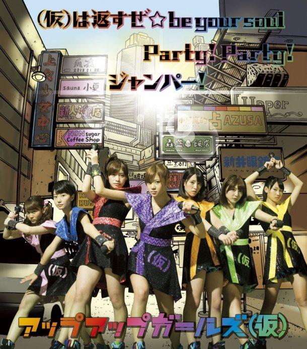 Up_Up_Girls_-_Kari_wa_Kaesuze_RE