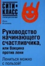 И. Иголкина. Руководство начинающего счастливчика, или Вакцина против лени