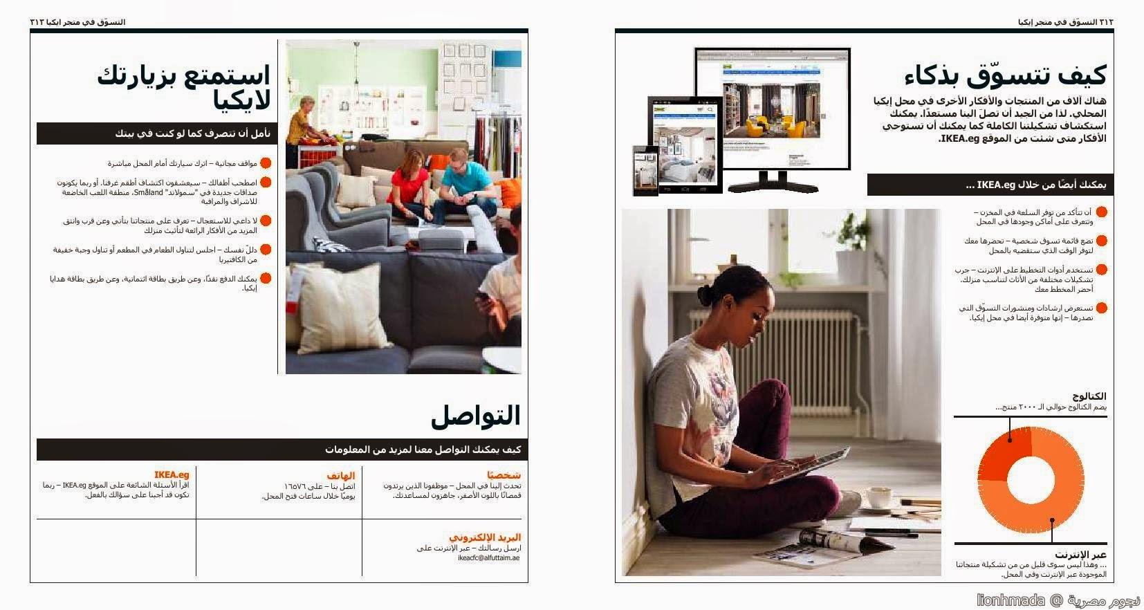 imgb8450d3beddb0df15cc5b32a53740245 صور كتالوج ايكيا مصر ikia للديكورات