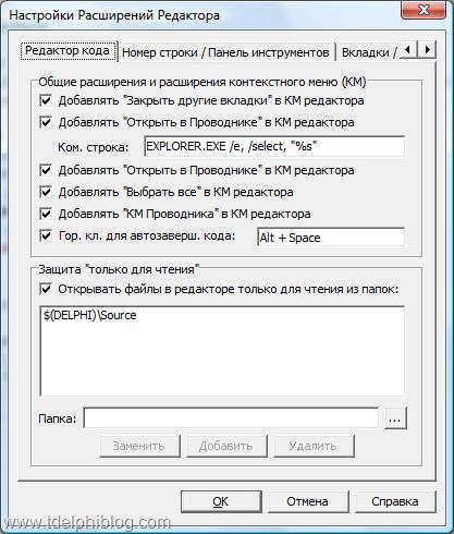 Настройка редактора кода