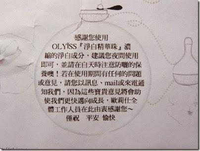 olyiss淨白精華珠-2