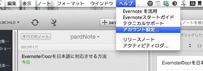 Evernoteアカウント設定