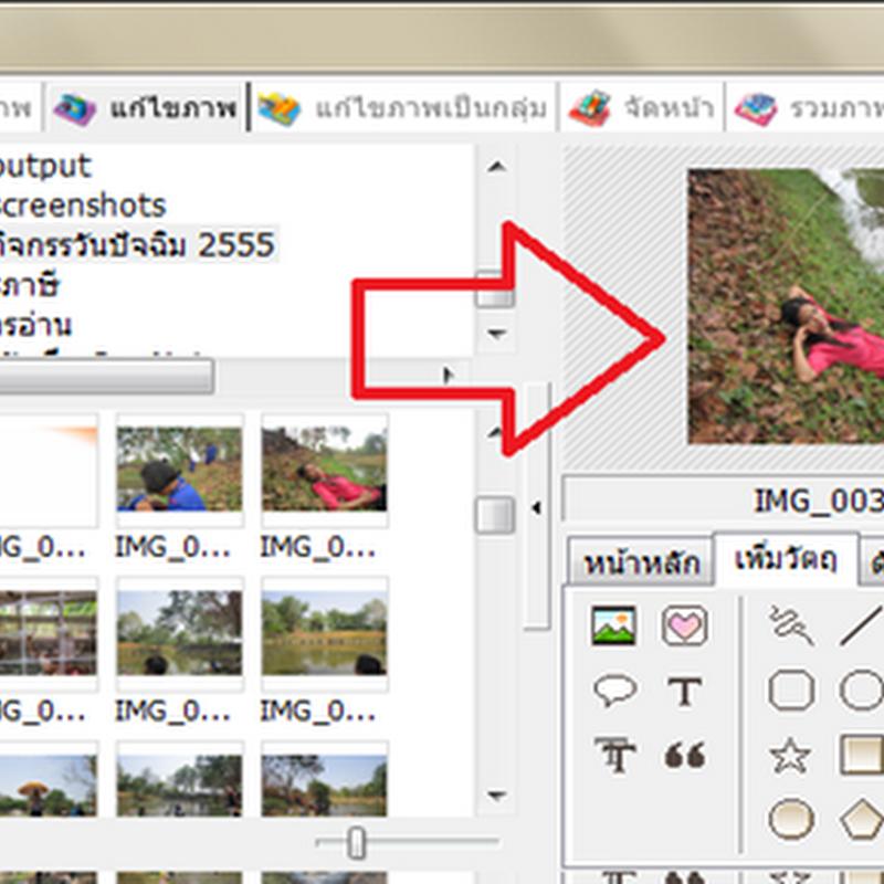 การเพิ่มเอฟเฟคประกายให้รูปภาพด้วยโปรแกรมฟรีแวร์โฟโต้สเคป