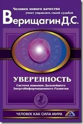 книга ДЭИР - ступень 5 часть 1
