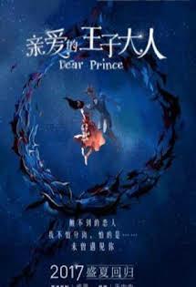 Chàng Hoàng Tử Tôi Yêu - Dear Prince