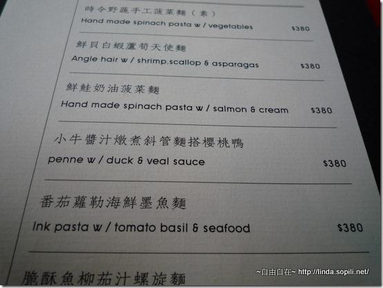 市長官邸餐廳-菜單