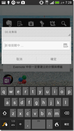 evernote android-07