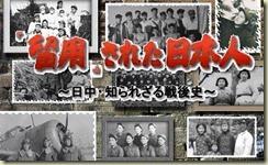 [NHK][纪录片]被留用的日本人 ~不为人知的日中战后史~