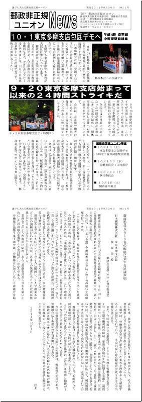 郵政非正規ユニオン第11号