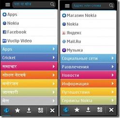 Nokia-Browser-2
