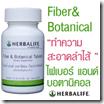 Fiber & Botanicalไฟเบอร์ แอนด์ บอตานิคอล  (ใยอาหารชนิดเม็ด)