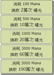部落軌道-宣傳曝光與Mana消耗