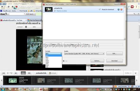 ดาวน์โหลดวีดีโอจาก youtube เป็น mp3 ทั้ง Playlists
