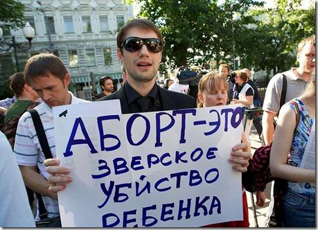 Православные против гомосексуализма и абортов. Июль 2012 г.