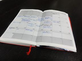 2012年の手帳