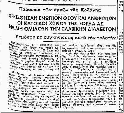 """Μιά """"συγκινητική"""" τελετή... απο το φύλλο της εφημερίδας """"Μακεδονία"""" της 7/7/1959 σελ 5. Μπορείτε να κλικάρετε πάνω στην εικόνα για να το διαβάσετε σε καλύτερη ανάλυση."""