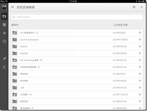 google drive ios app-02