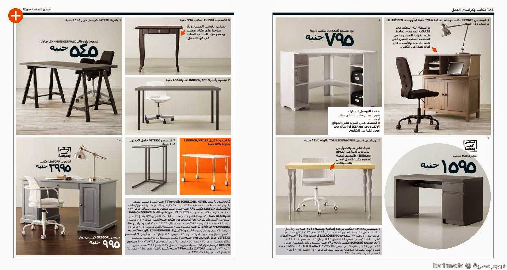 imgc575b954c2fdc261da862a68ff997bf0 صور كتالوج ايكيا مصر ikia للديكورات