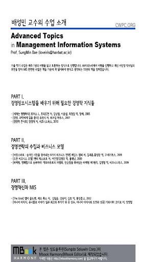 서평 徐評-MIS-배성민