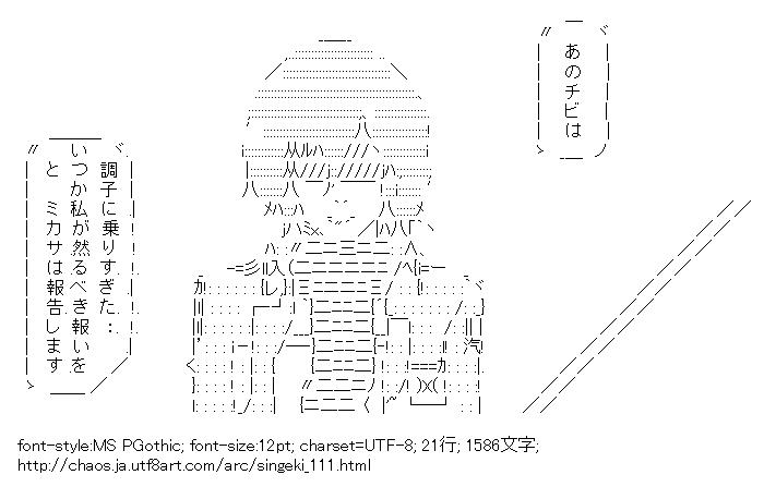 進撃の巨人,ミカサ・アッカーマン