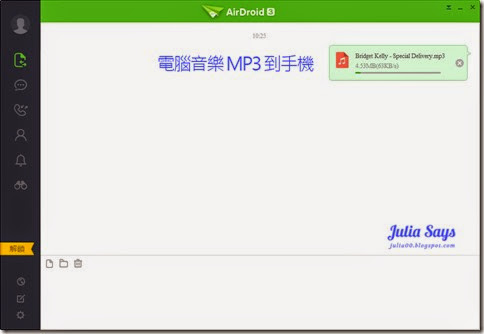 airdroid3.1 (5)