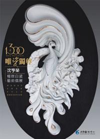 1300 Only Porcelain‧唯瓷獨尊-沈亨榮 極致白瓷藝術個展