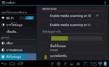 คัดลอกไฟล์ระหว่าง tablet และ pc