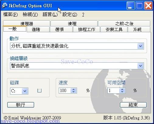 Disk_Defrag_000.jpg