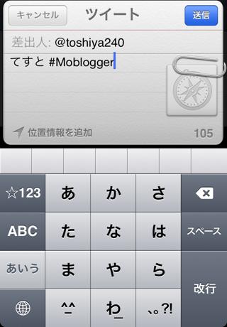 Moblogger Tweet 2