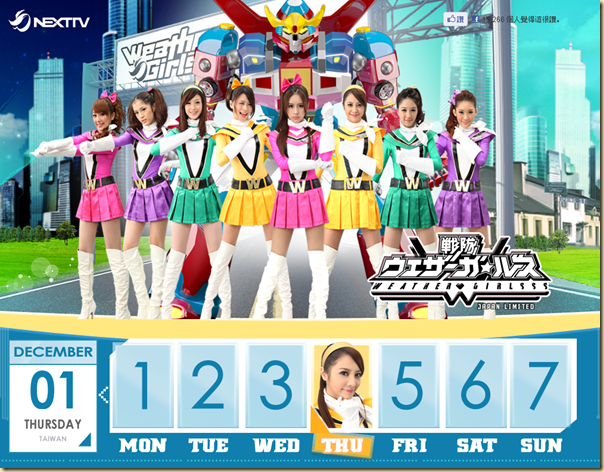 NEXT TV - WEATHER GIRLS2011十二月份首頁