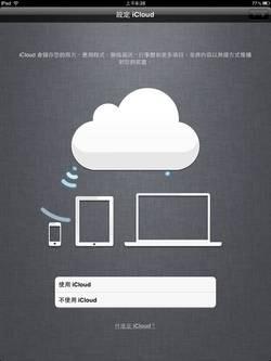 iPad iOS 5 -19