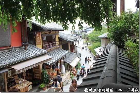 清水寺-二三年坂,沿著三年坂的坡道視線往下看,整條街都是一些古色古香的舊式日本房子。