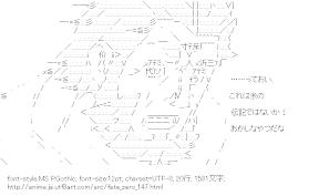[AA]ライダー (フェイト/ゼロ)