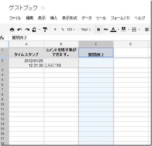 googledoc_form06