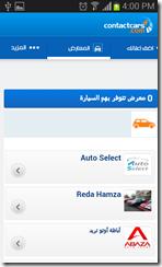 يمكنك تصفح معارض السيارات المختلفة من خلال التطبيق