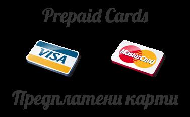 Prepaid cards предплатени карти